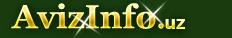 Карта сайта AvizInfo.uz - Бесплатные объявления комплектущие,Навои, продам, продажа, купить, куплю комплектущие в Навои
